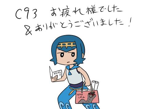 お疲れイラストC93