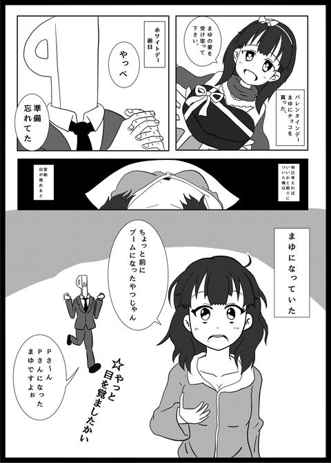 ゲスト漫画