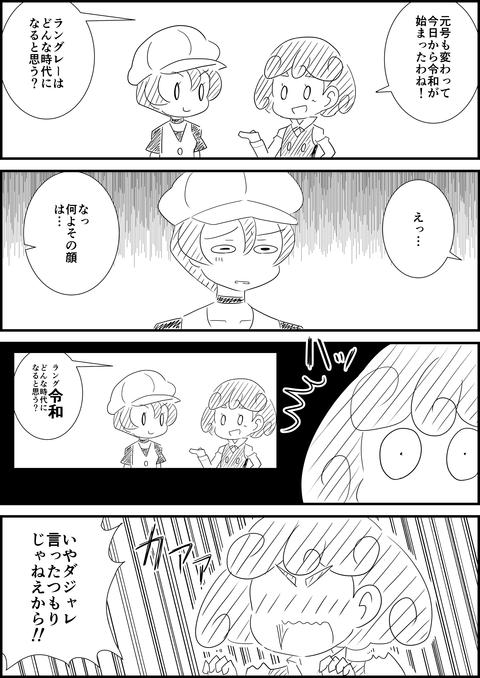 らんかべ漫画1