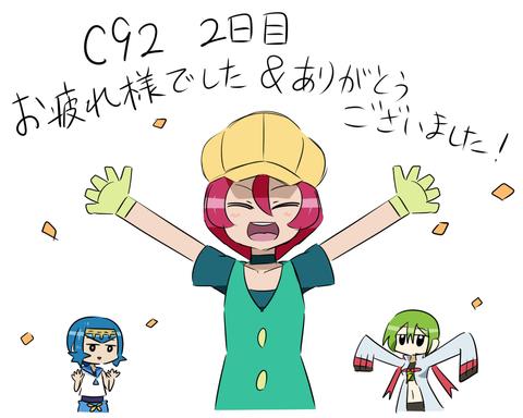 C92乙絵