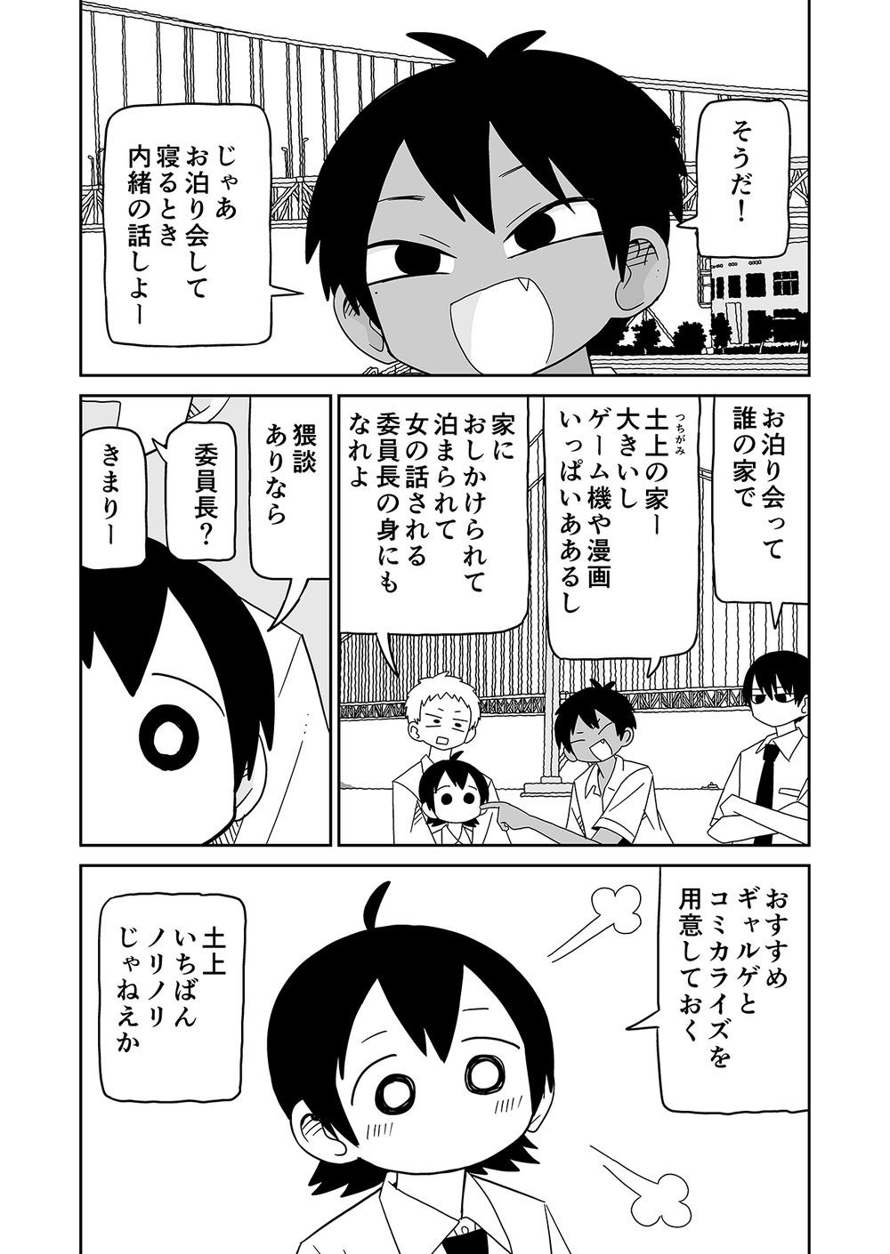 潮舞データオマケ20020