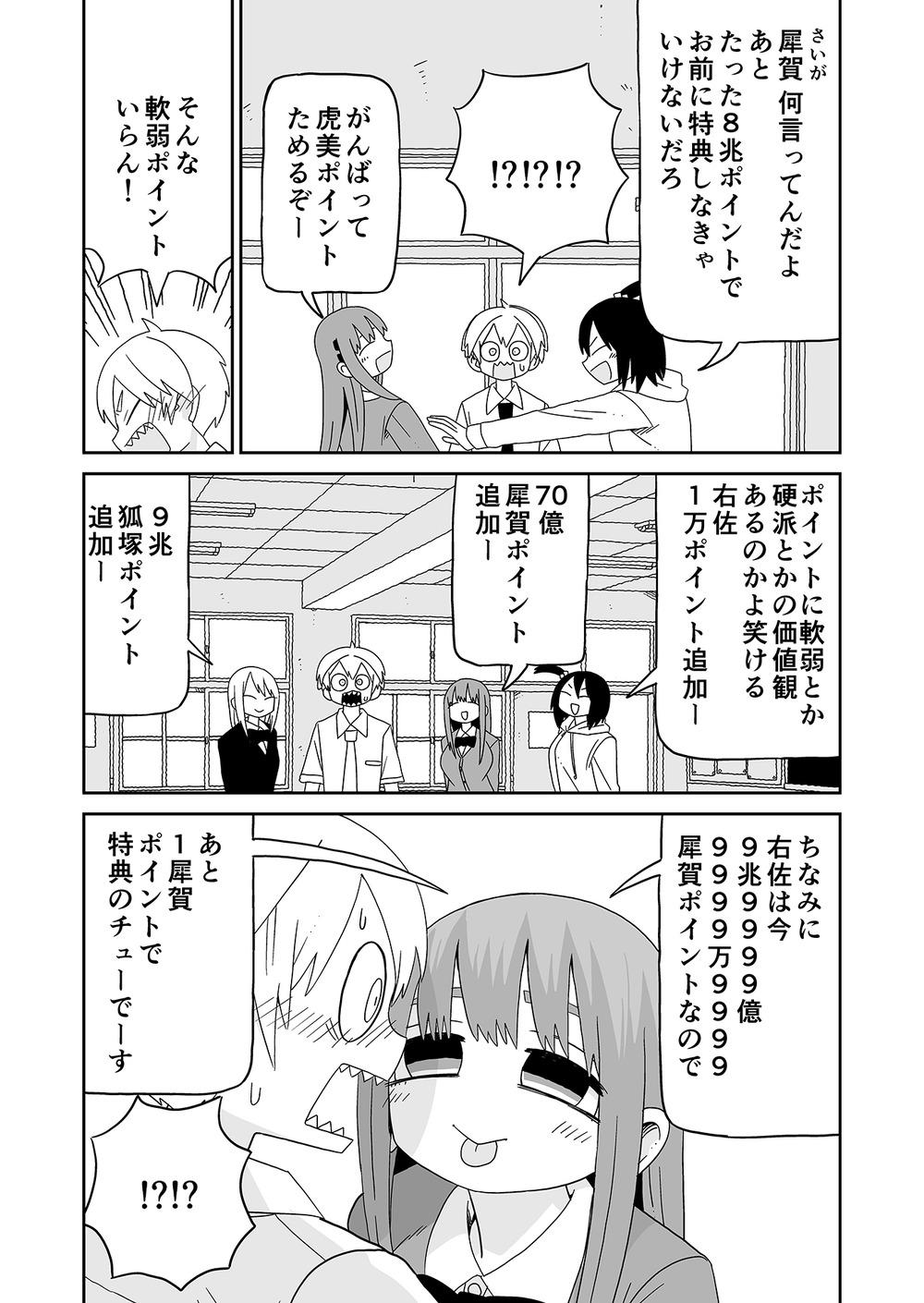 潮舞データオマケ30009