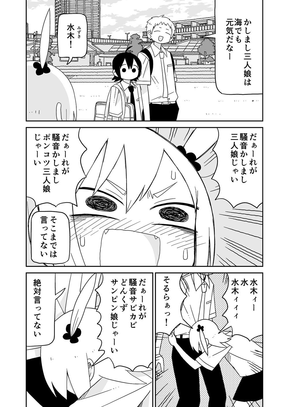 潮舞データオマケ30019