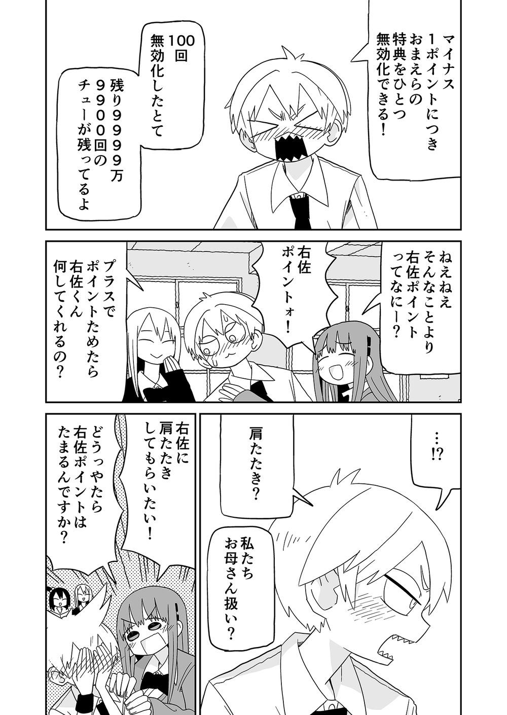 潮舞データオマケ30011