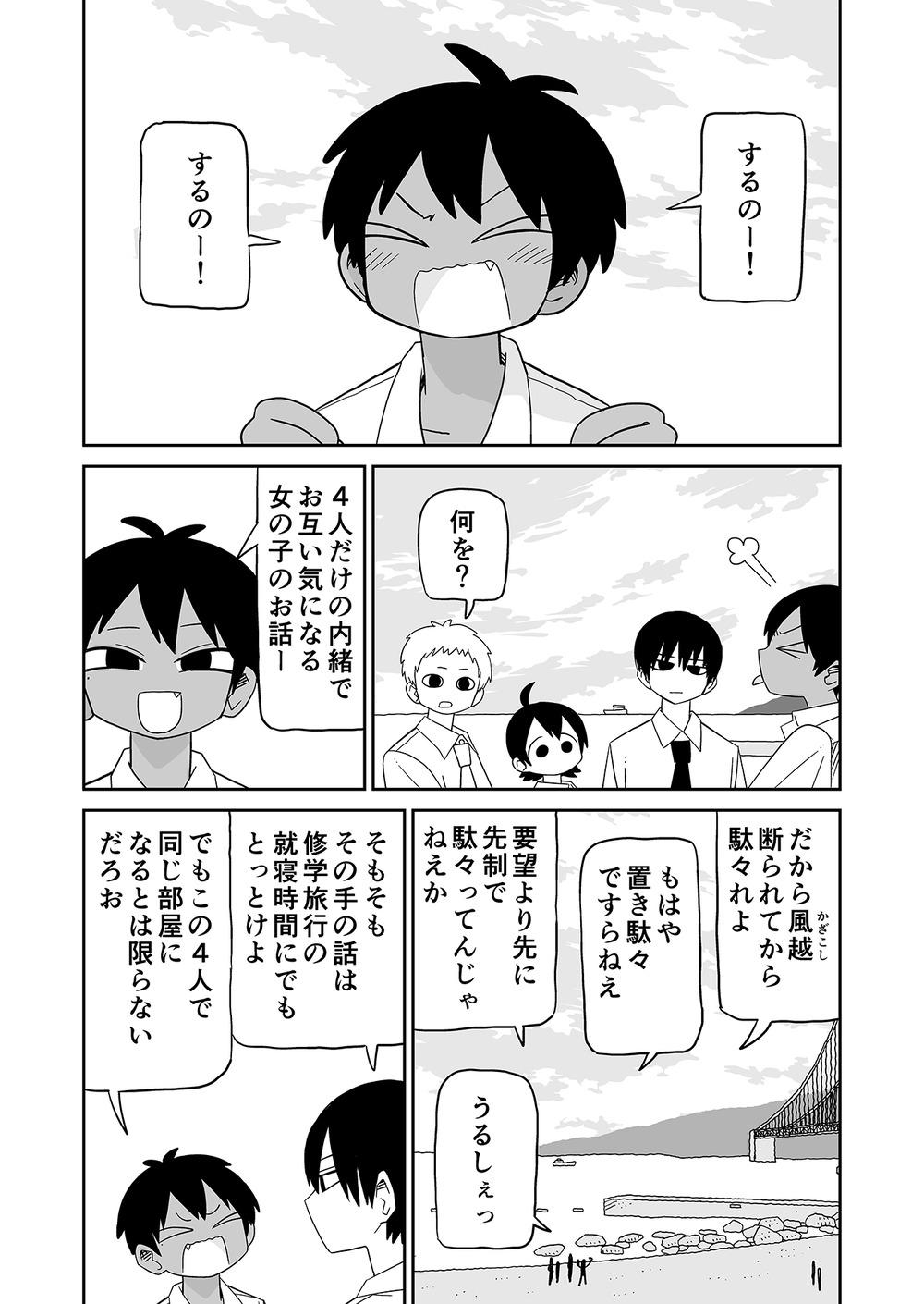 潮舞データオマケ20019
