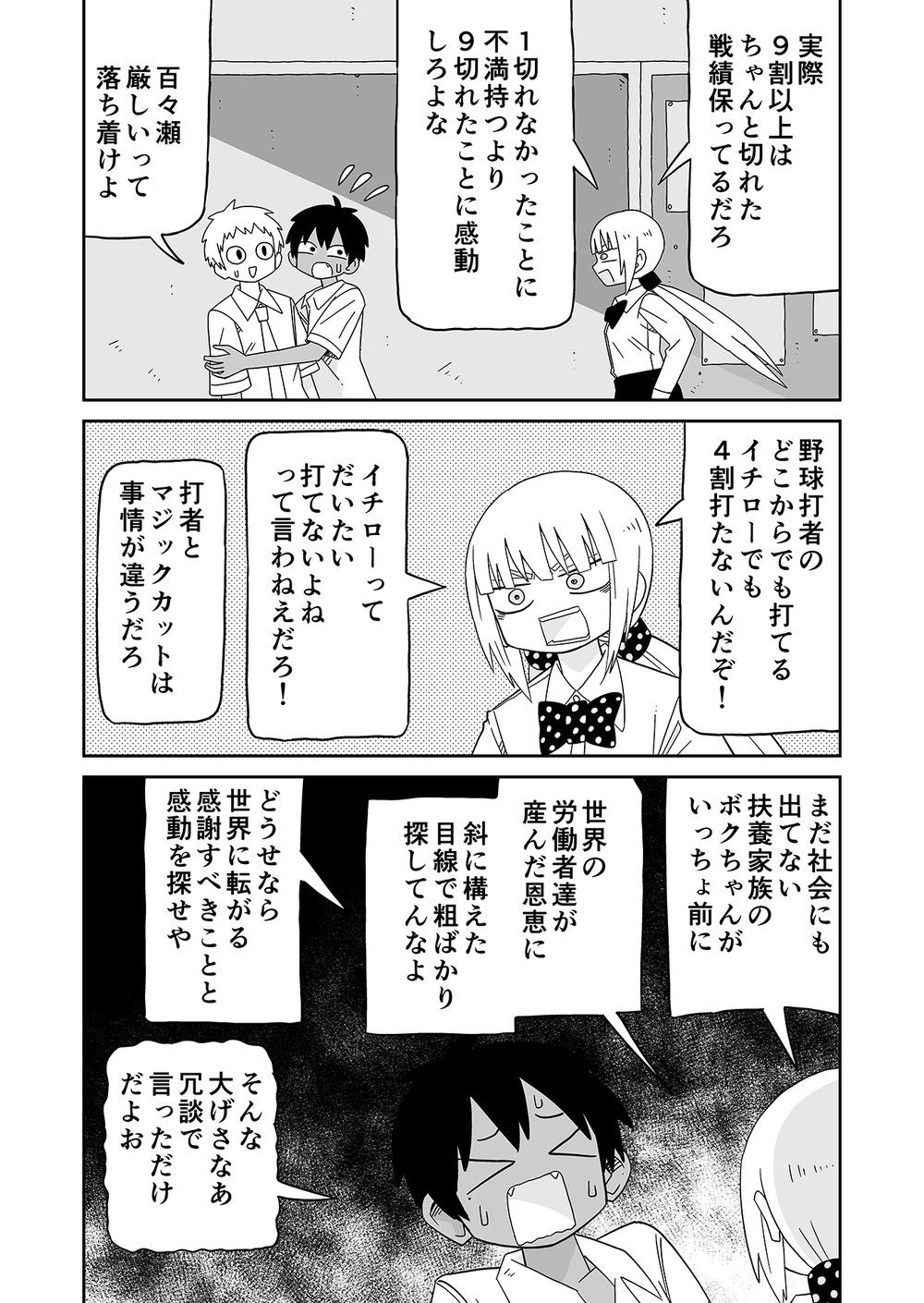 潮舞データオマケ30006 (2)