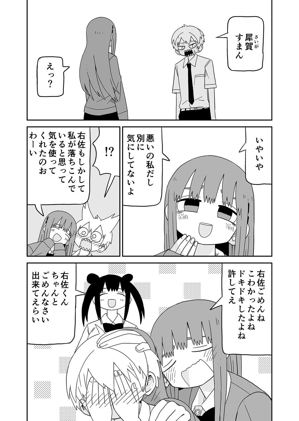 潮舞データオマケ30015