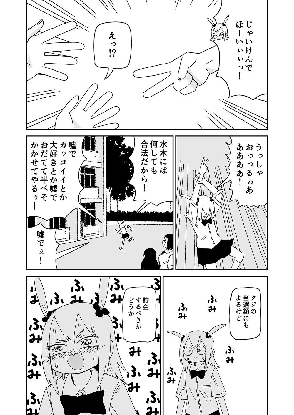 潮舞データオマケ30023