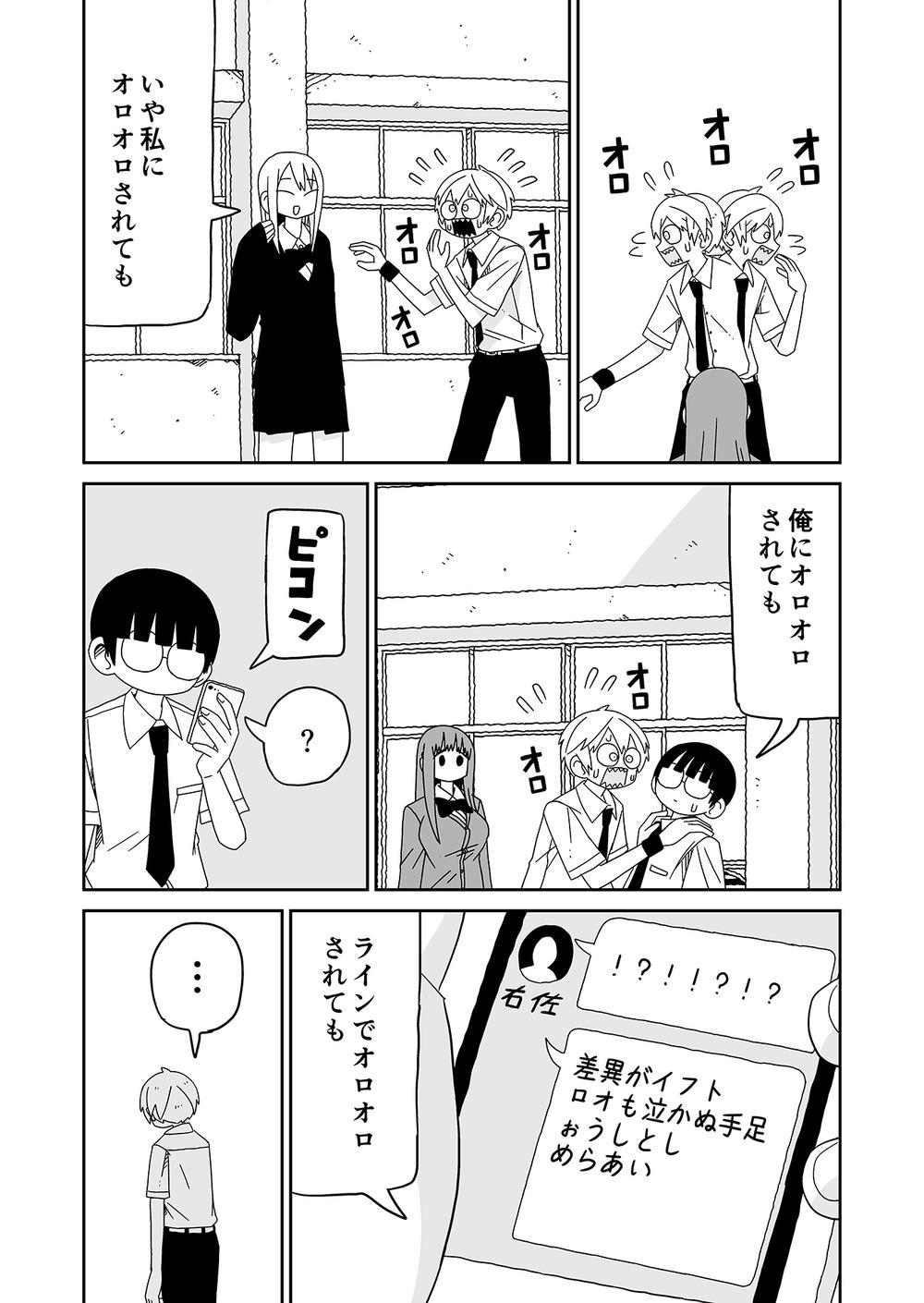 潮舞データオマケ30014