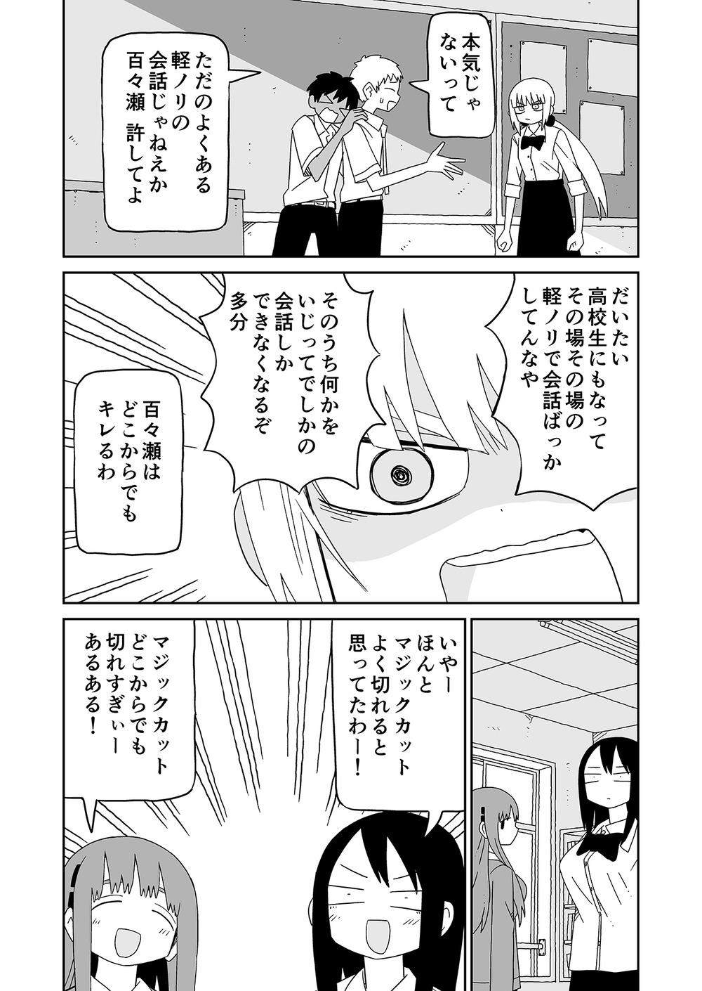 潮舞データオマケ30007