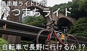 ロードで長野県まで行けるか!? なつまちライド
