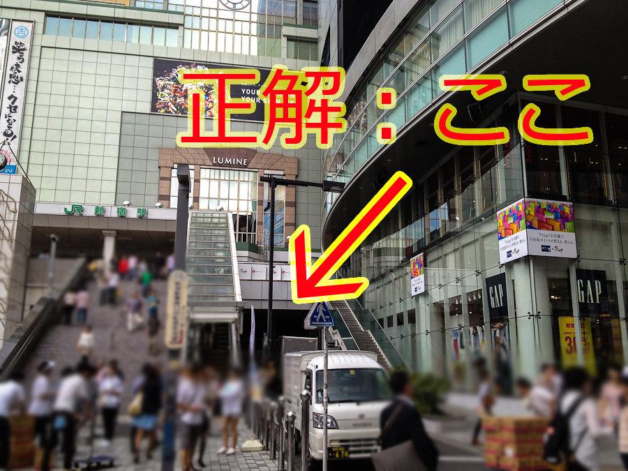 しおいんですけど : 新宿駅に ...