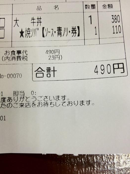 1304 やきそば牛丼06