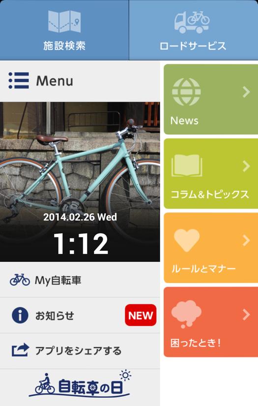 screenshotshare_20140226_011254