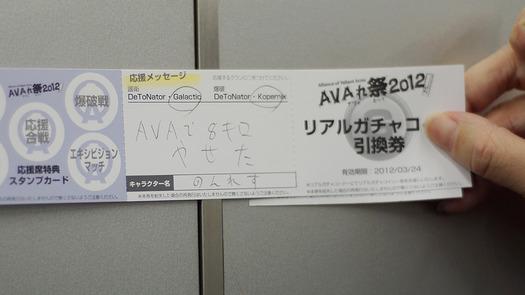 avaf017