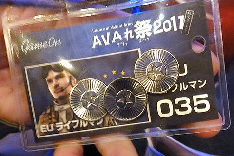 avafes02