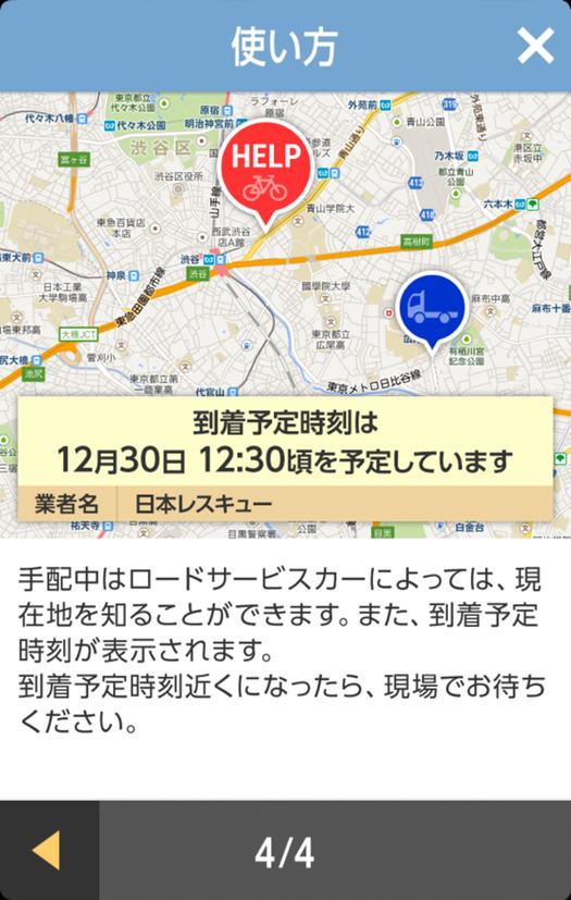screenshotshare_20140226_011355
