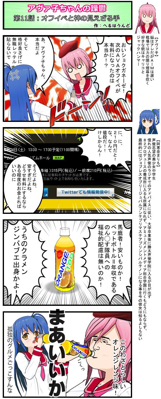 avaco11_001
