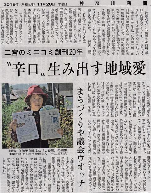 神奈川新聞記事20191120