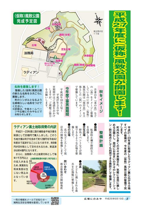 201306広報1