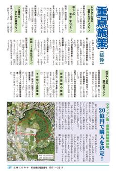 200804広報2