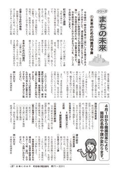 201004広報1