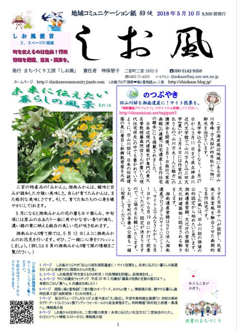 5月10日「しお風」発行します。