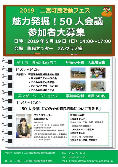 明日5/19二宮町民活動フェスで活動報告を。