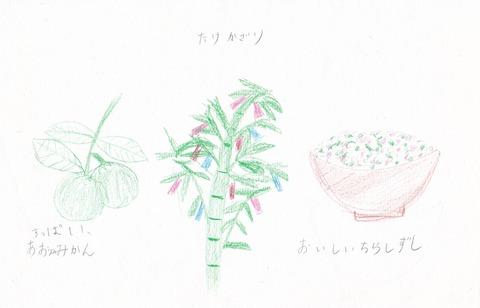 七夕体験絵日記