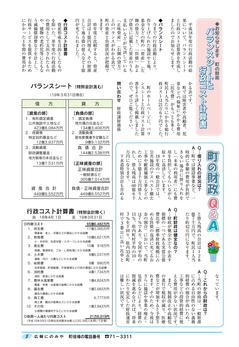 200802広報1