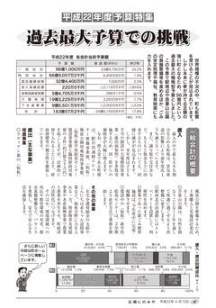 201004広報2