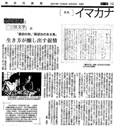 感激!山川方夫と『三田文学』展