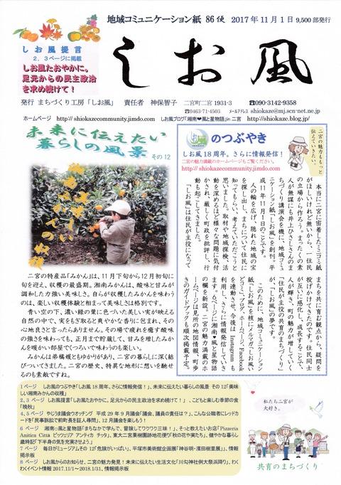 11月1日発行「しお風」にご意見、ご感想を。