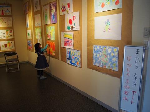 まんぼう おもしろアート 子ども絵画展開催中