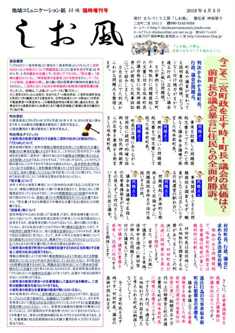 しお風20180405