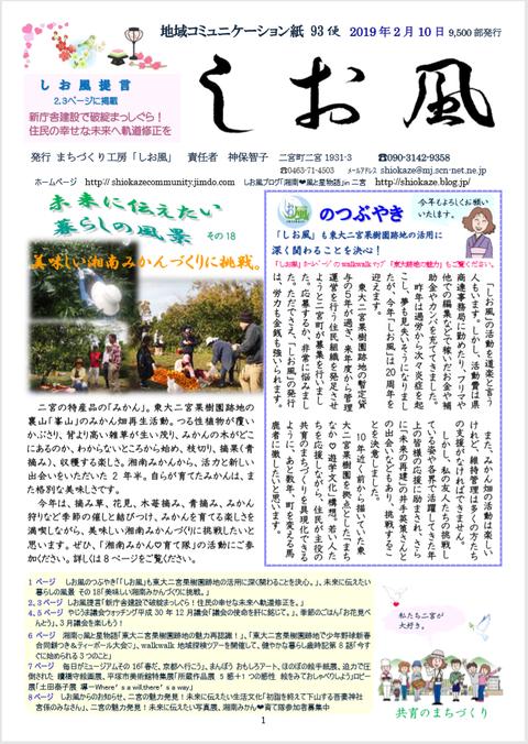 地域コミュニケーション紙「しお風」93便発行しました。