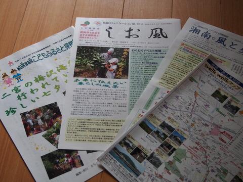 9/20地域ブランドづくり「湘南♡風と星物語」発行