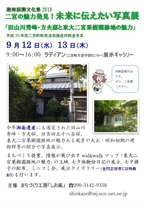 二宮の魅力発見!未来に伝えたい写真展9月12日・13日開催!
