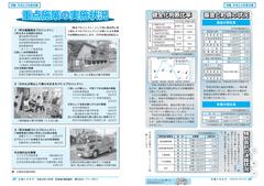 201110広報2