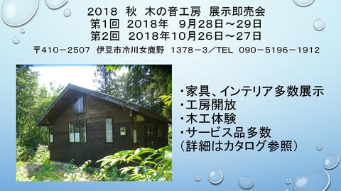 2018木の音工房展示即売会の紹介