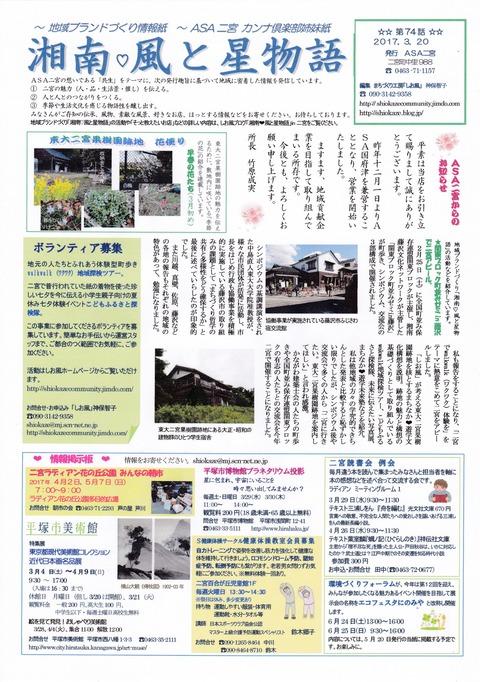 IMG_20170321_0001