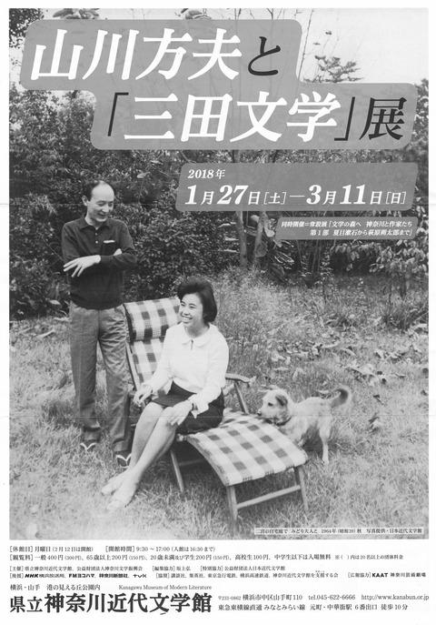 いよいよ山川方夫と「三田文学」展開催!