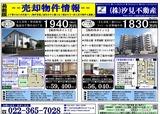 H27/7/24(金)河北新報 折込広告・表面