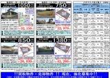 H26/10/24(金)河北新報 折込広告 裏面
