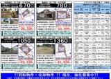 H25/12/13(金)河北新報 折込広告 裏面