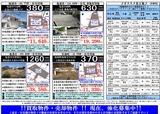 H26/3/28(金)河北新報 折込広告 裏面