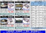 H26/5/30(金)河北新報 折込広告 裏面