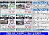 2/24(金)河北新報折込広告・裏面