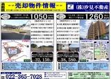 H25/12/13(金)河北新報 折込広告 表面