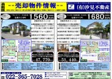 2/25(金)河北新報 折込広告・表面